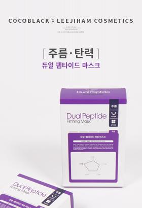 双肽紧肤面膜套装[褶皱](5个)